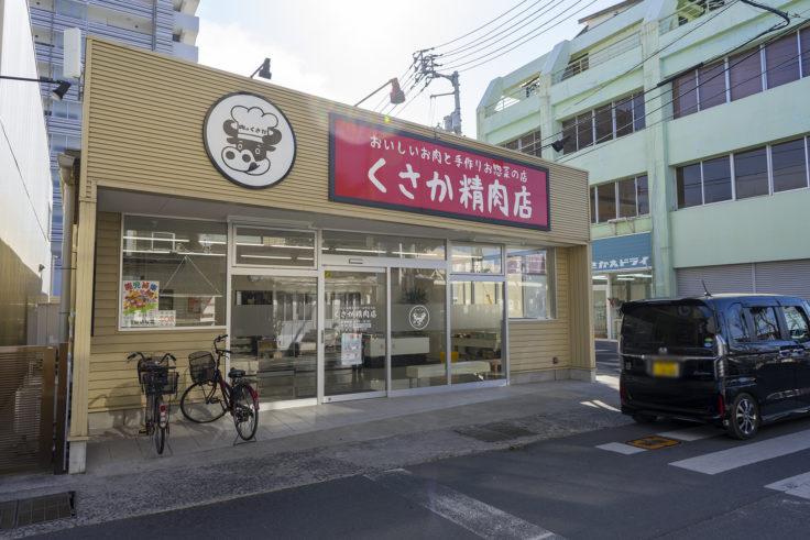 日下精肉店