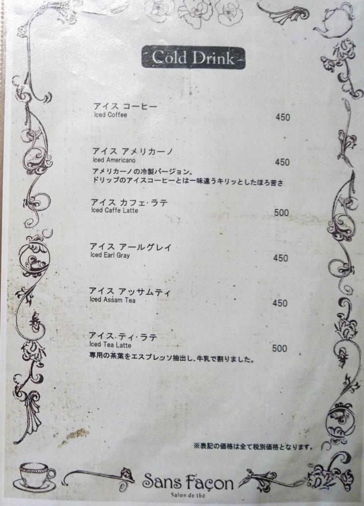 サンファソンカフェコールドドリンクメニュー2