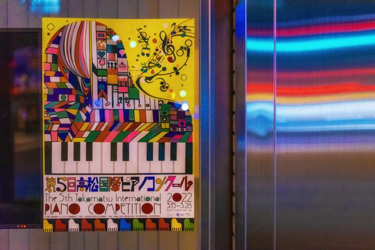 高松国際ピアノコンクールポスター