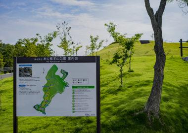 あじ竜王山公園案内図