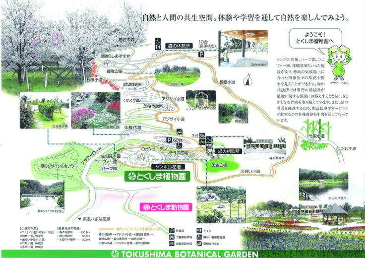 徳島植物園マップ