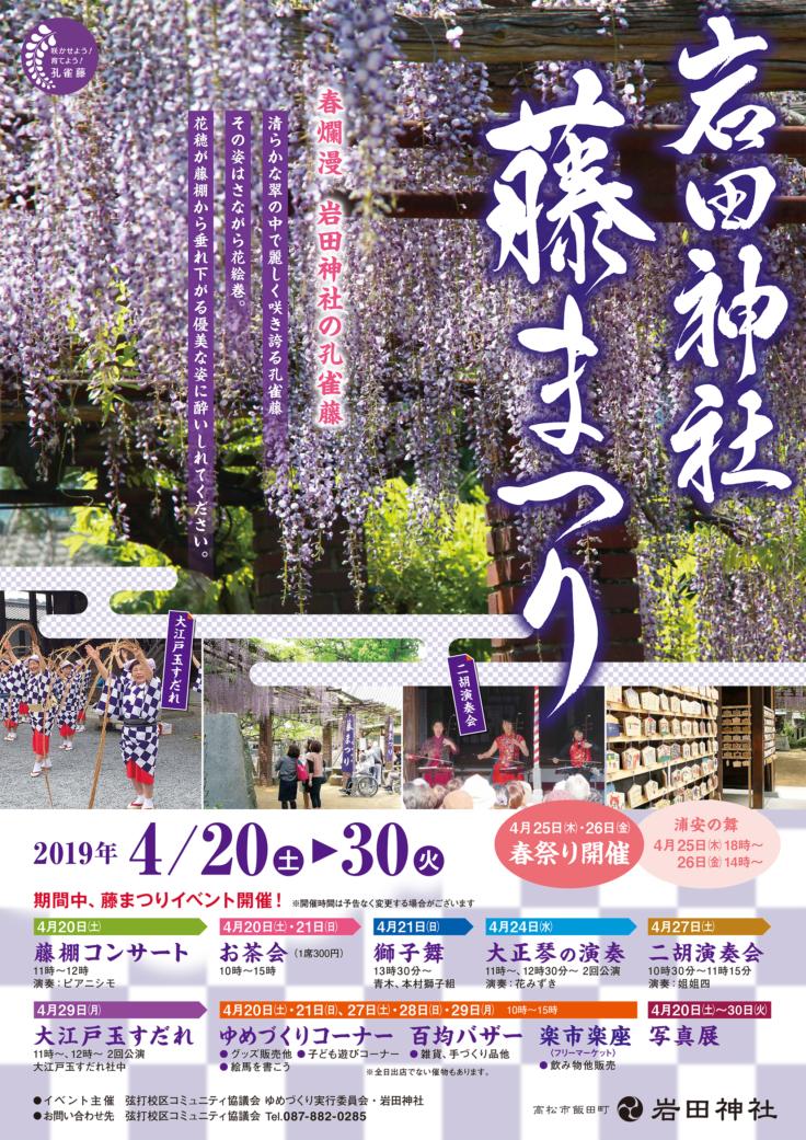 岩田神社の藤まつりポスター2019