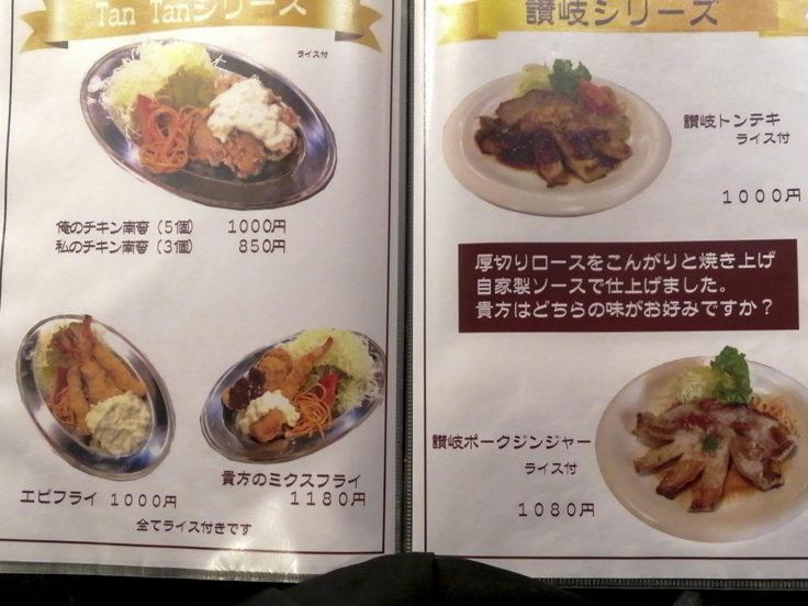 Tan Tanの洋食メニュー