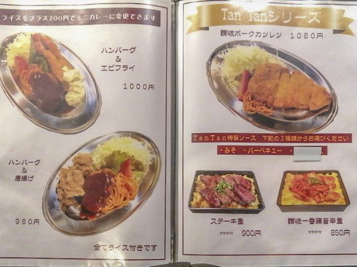 Tan Tanの洋食メニュー2