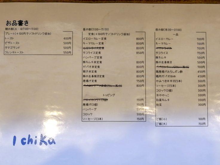 喫茶ichikaのメニュー