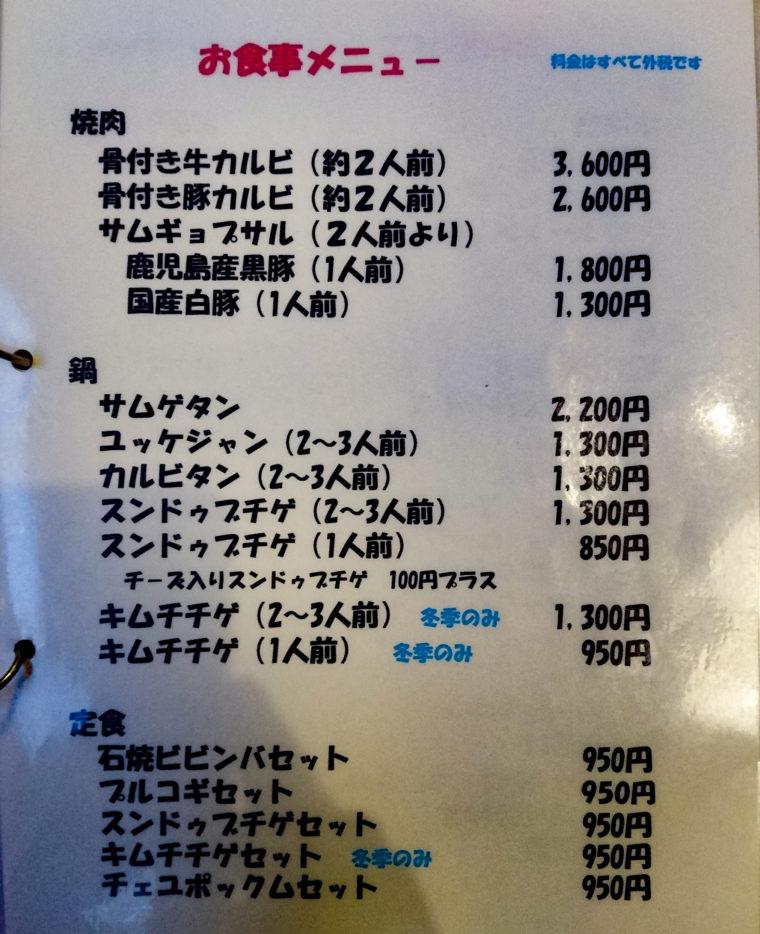 韓国家庭料理サランのメニュー表1