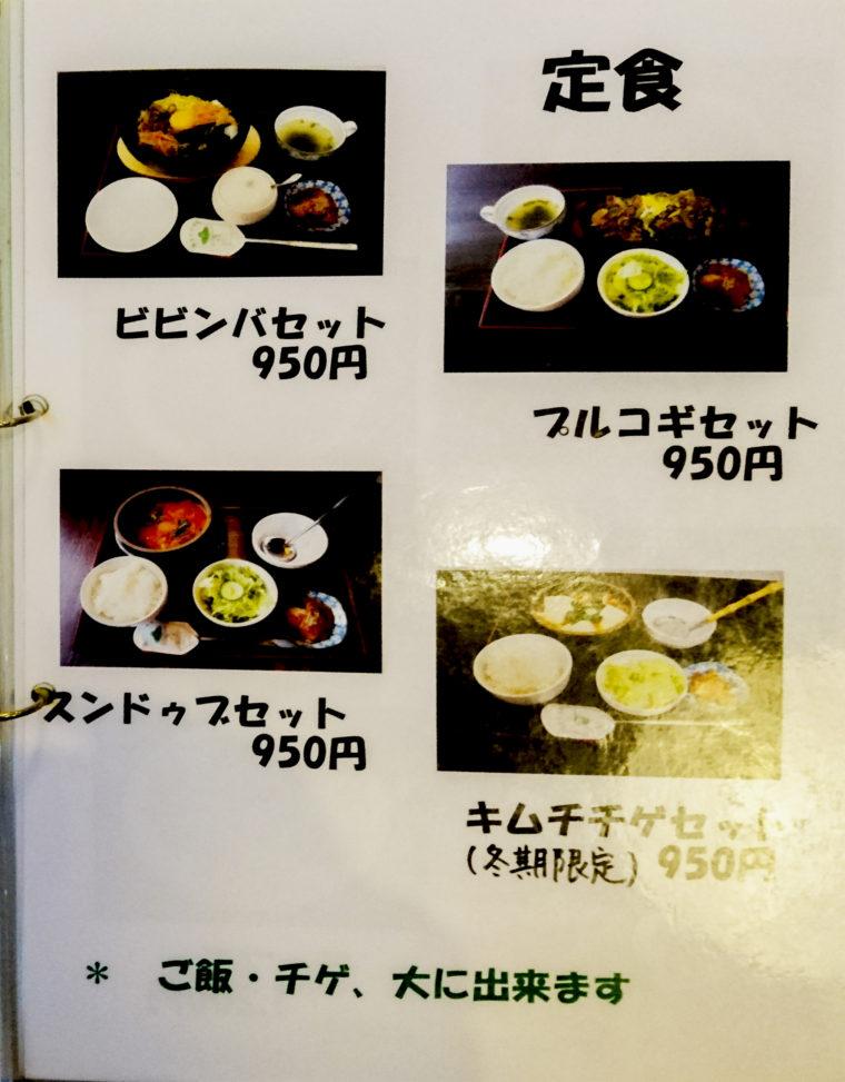 韓国家庭料理サランのメニュー表11