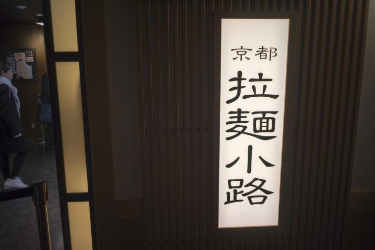 京都拉麺小路2