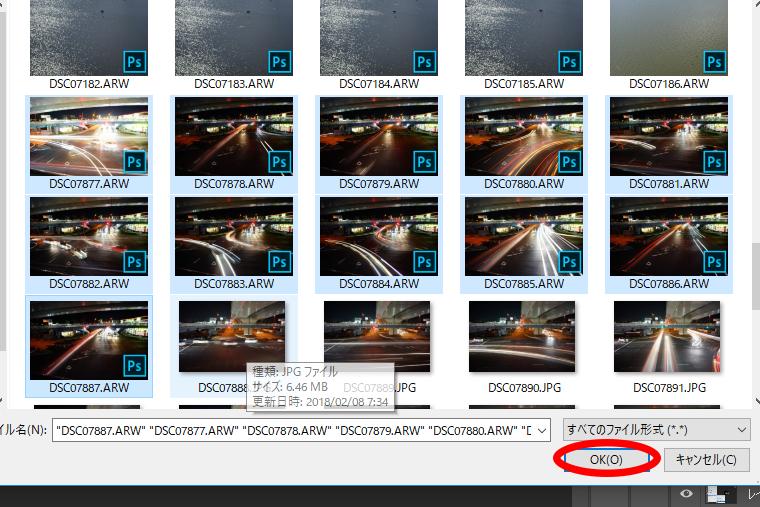 ファイルをレイヤーとして読み込み選択画面