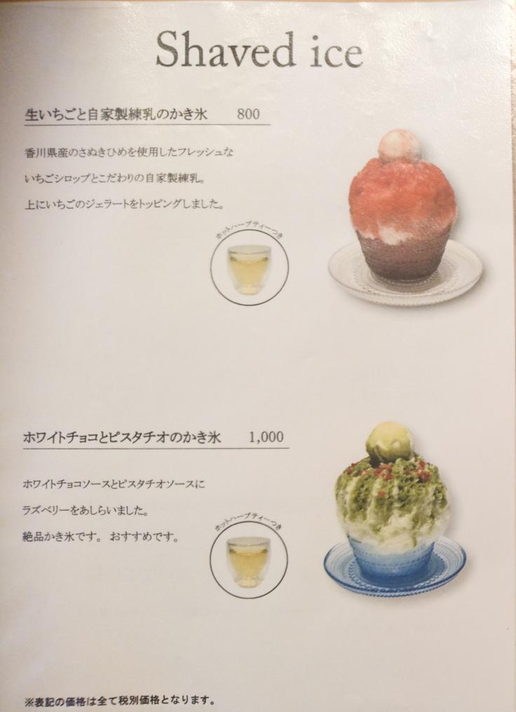 サンファソンカフェかき氷メニュー1