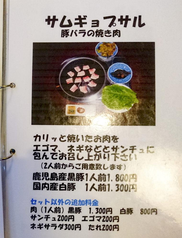 韓国家庭料理サランのメニュー表8
