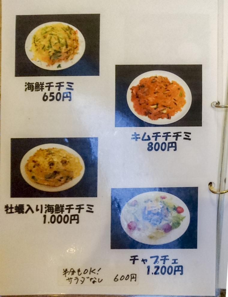 韓国家庭料理サランのメニュー表12