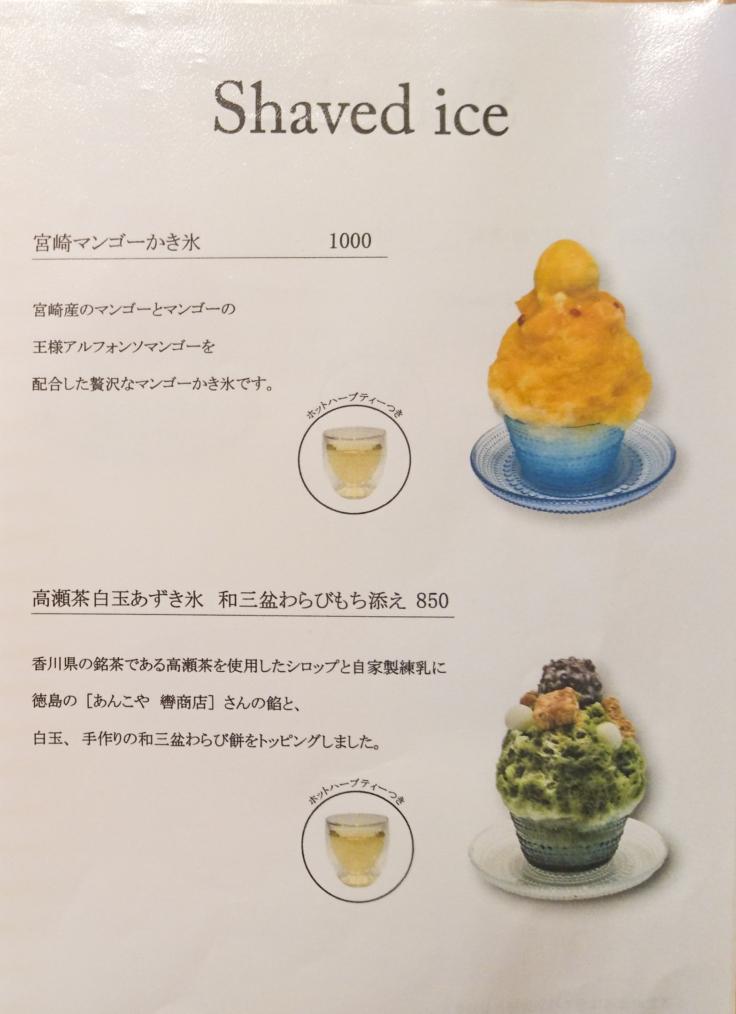 サンファソンカフェかき氷メニュー2