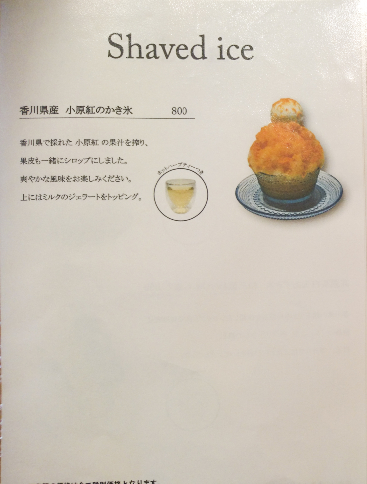 サンファソンカフェかき氷メニュー3