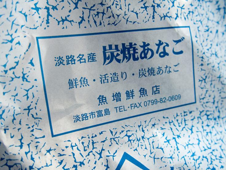 魚増鮮魚店包装紙