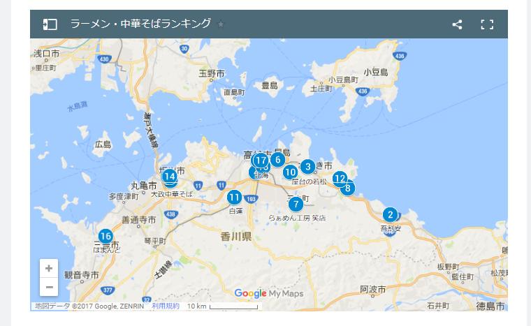 Googleマップのマイマップ