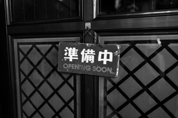 お店の「準備中」