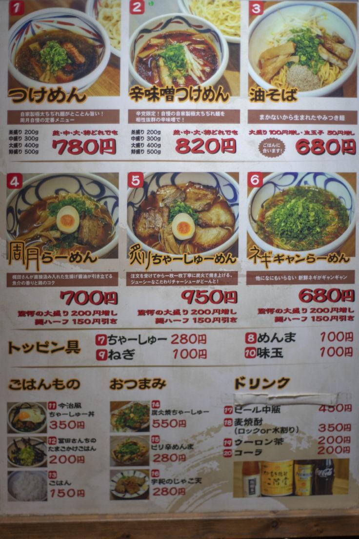 麺鮮醤油房周月のメニュー