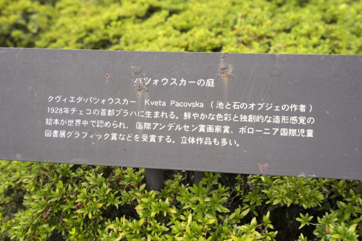 安曇野ちひろ公園パツォウスカーの庭