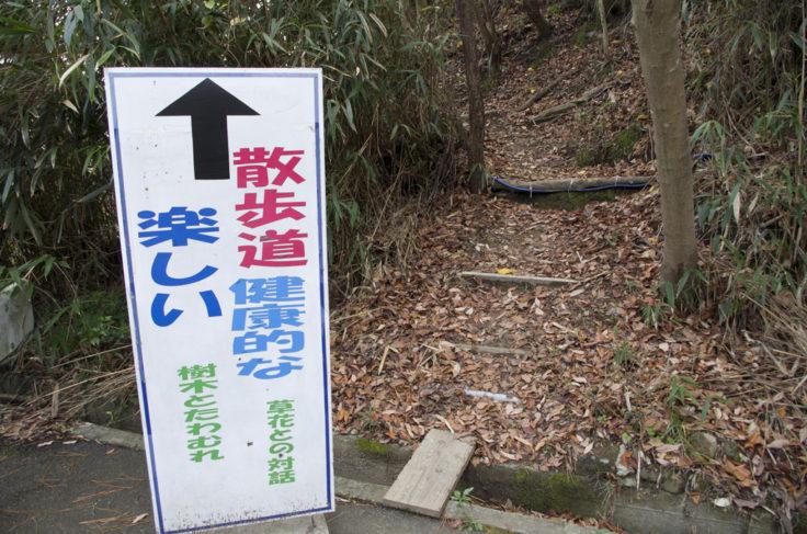 妙見神社駐車場の看板