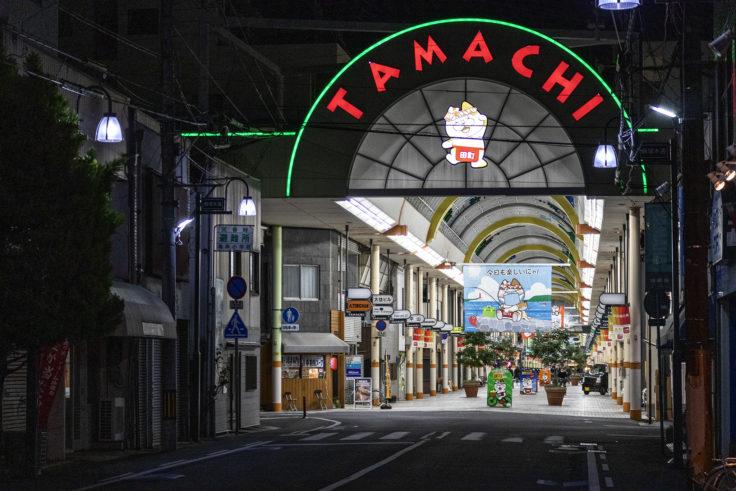 夜の田町商店街