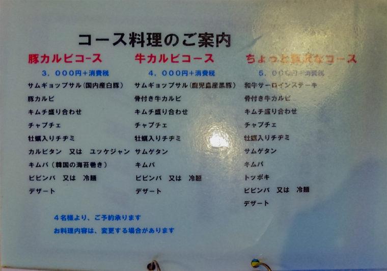 韓国家庭料理サランのメニュー表15