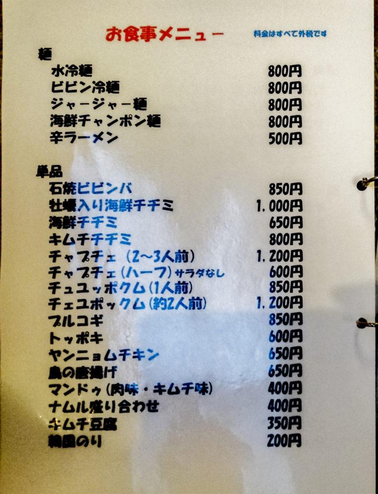 韓国家庭料理サランのメニュー表3