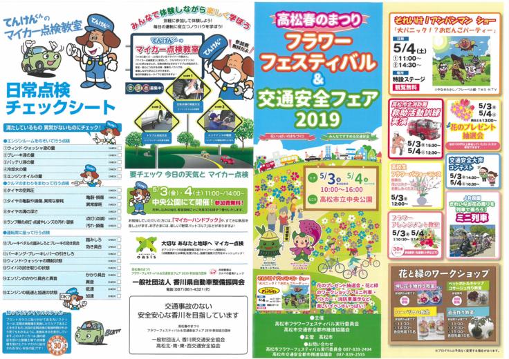 高松フラワーフェスティバル1