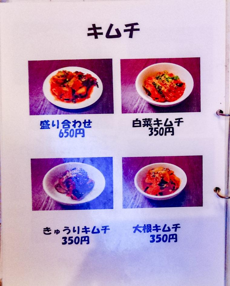 韓国家庭料理サランのメニュー表14