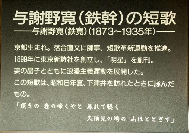 与謝野鉄幹の短歌