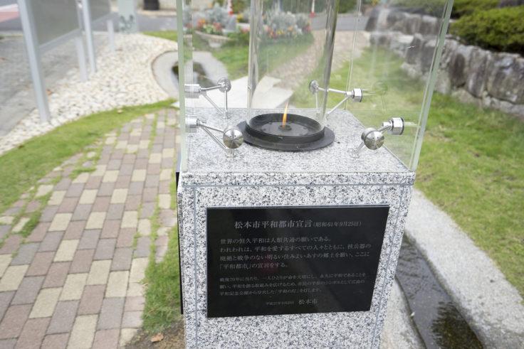 松本市役所平和の灯