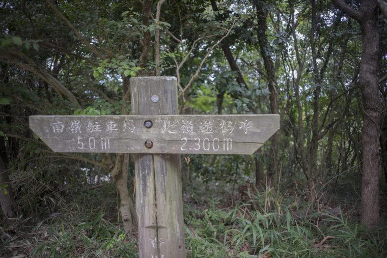 北嶺遊鶴亭標識