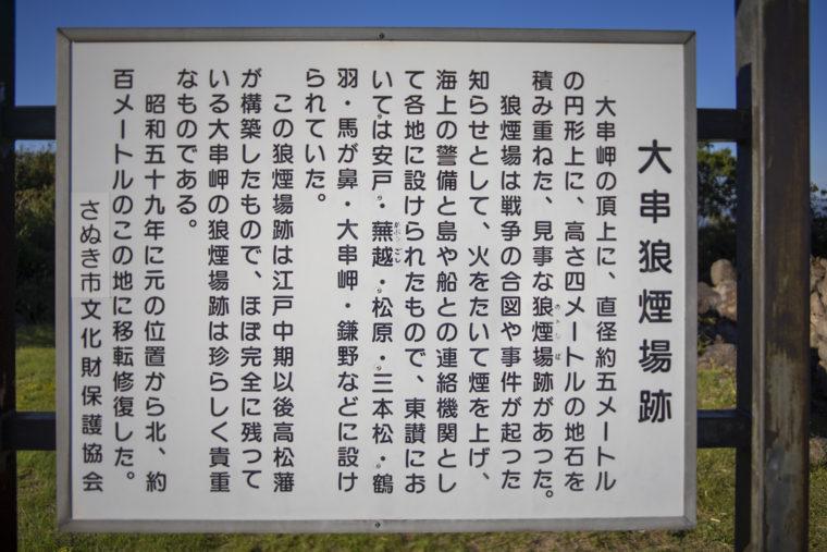 大串自然公園の狼煙場跡説明