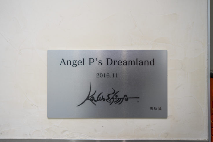 川島猛「Angel P's Dreamland」