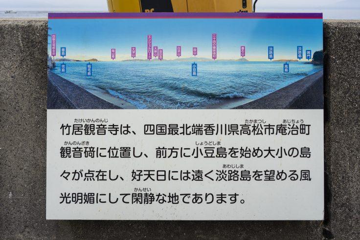 竹居観音寺岩窟から見える瀬戸内海説明