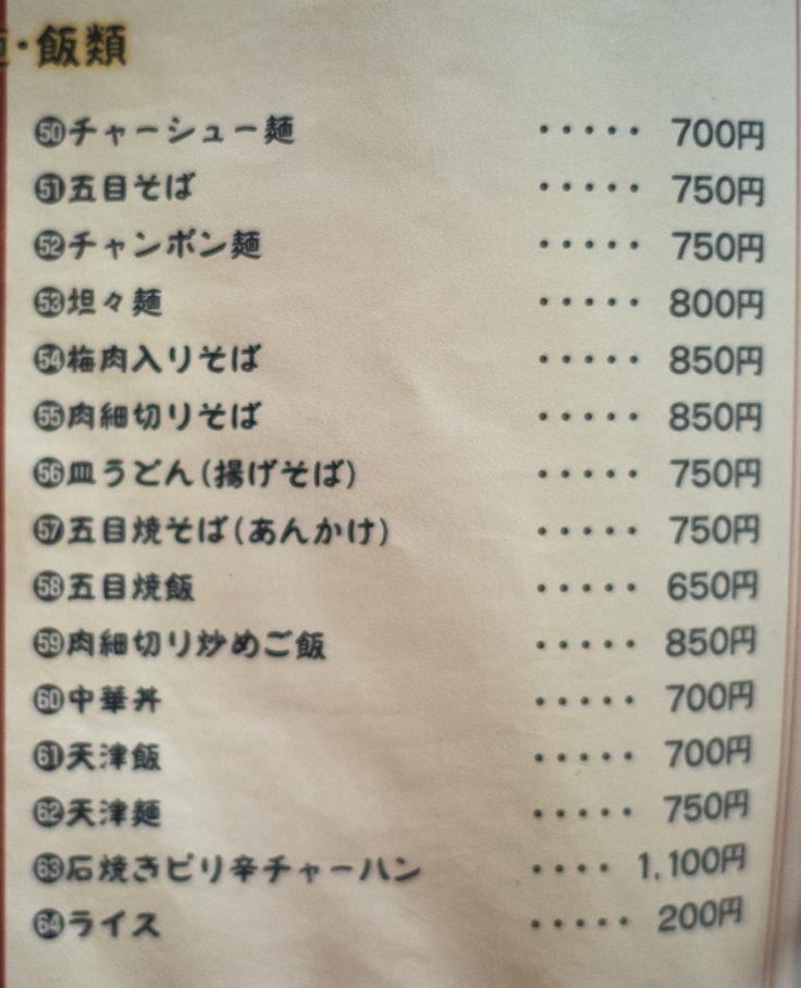 チャイナキッチン弘の麺類メニュー