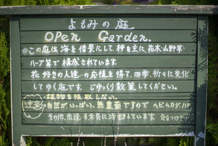 よもみの庭