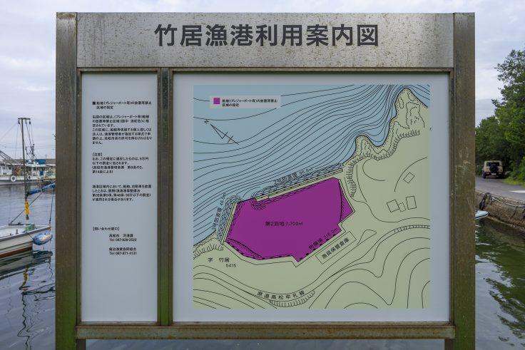 竹居漁港案内図