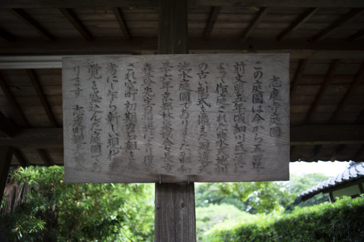 志度寺枯山水庭園説明
