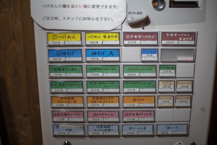 麺鮮醤油房周月の券売機