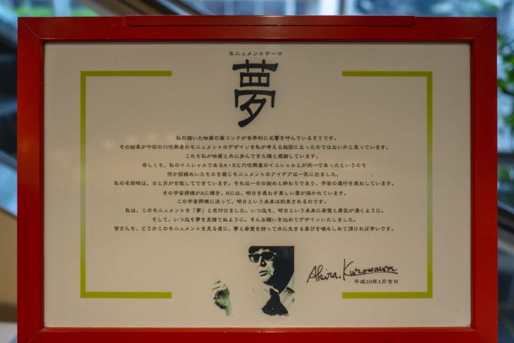 高松国際ホテル黒澤明作品説明