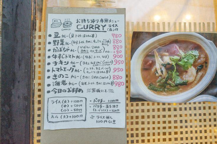 アジア式カレー六ろくテイクアウトメニュー