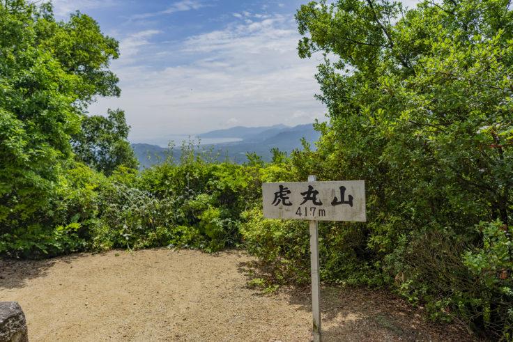 虎丸山頂上と標識