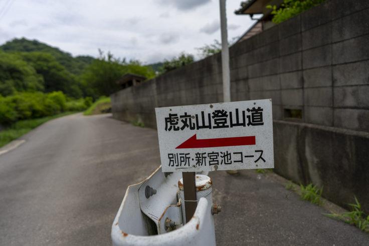 虎丸山別所コース標識