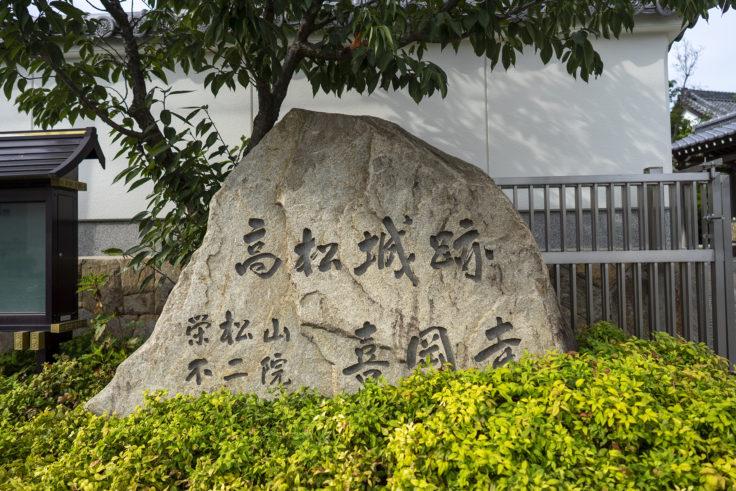 喜岡寺の高松城址