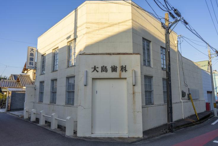 引田町の大島歯科