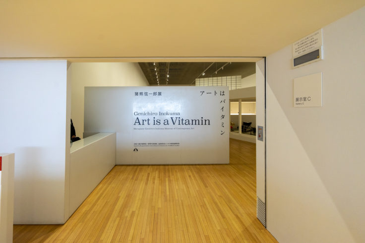 アートはバイタミン