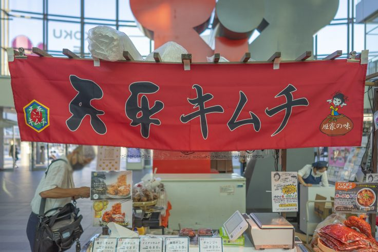 JR高松駅天平キムチ