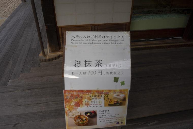 掬月亭のお茶価格