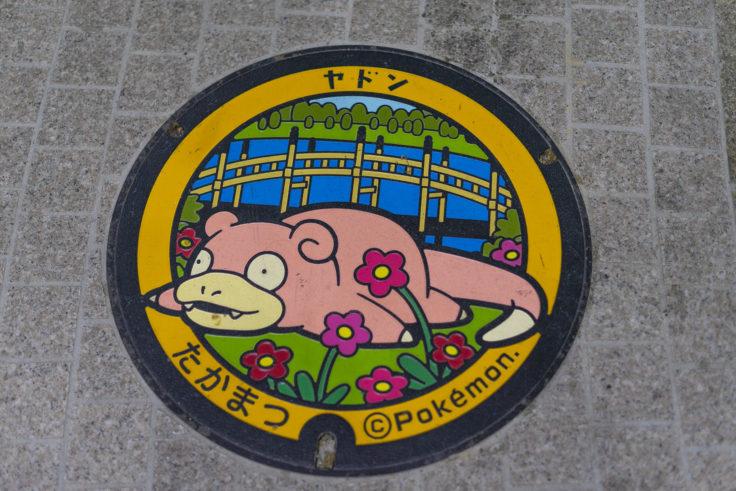 田町のヤドン